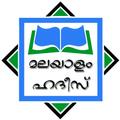Hadith Malayalam [ഹദീസ് മലയാളം ]