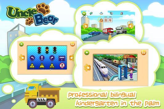 Kids Puzzle: Vehicles screenshot 3