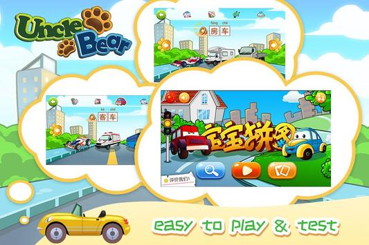 Kids Puzzle: Vehicles poster
