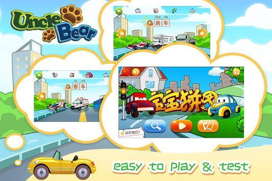 Kids Puzzle: Vehicles screenshot 10