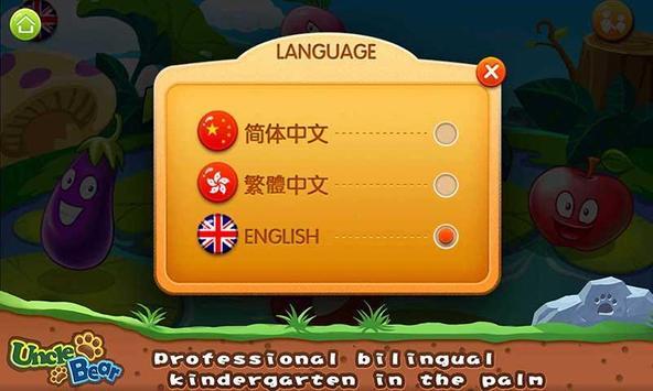 Line Game for Kids: Plants screenshot 1