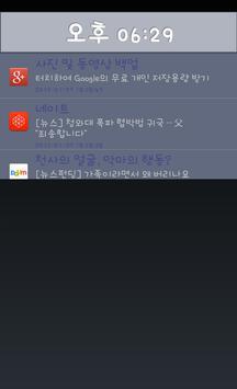 뷰커버알림 screenshot 1