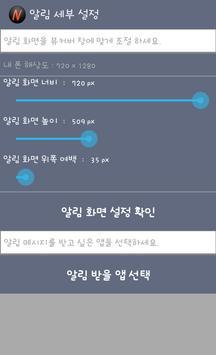 뷰커버알림 screenshot 3