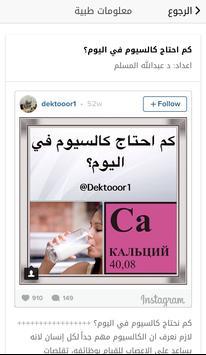 معلومات طبية apk screenshot