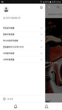 한음 apk screenshot