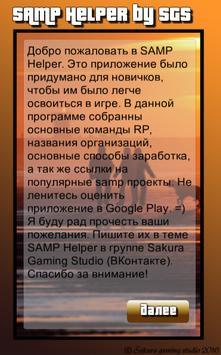 SAMP Helper 1 4 (Android) - Download APK