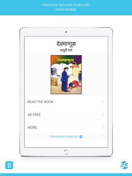 Dev Manus screenshot 5