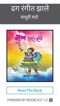 Dhag Rangeet Zale poster