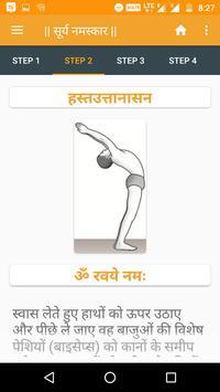 Surya Namaskar apk screenshot