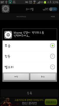 wibell-WiFi detecting apk screenshot