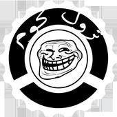 ترول كوم icon