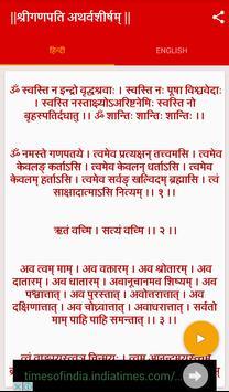 Ganpati AtharvaShirsha screenshot 1