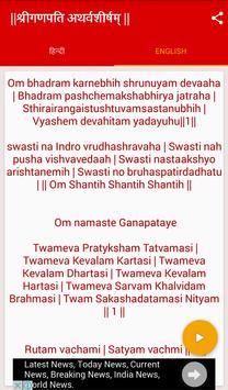 Ganpati AtharvaShirsha screenshot 2