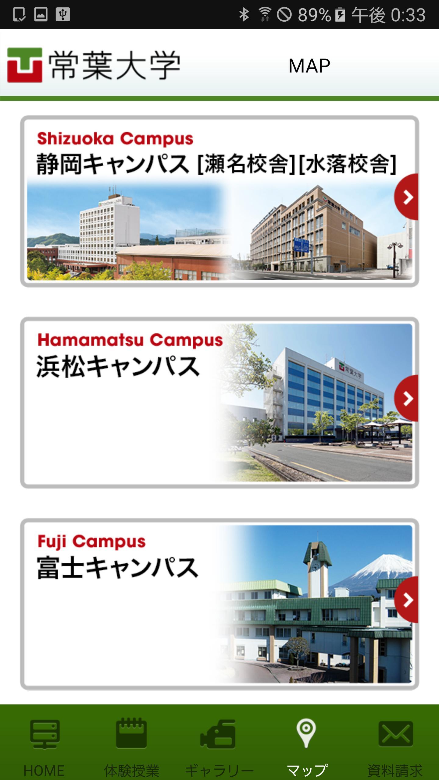 浜松 サイト 大学 ポータル 常葉 キャンパス