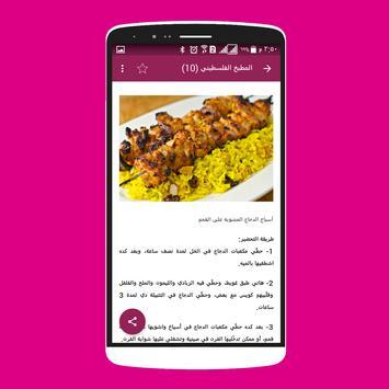 أكلات شامية apk screenshot