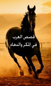 قصص العرب في المكر والدهاء poster