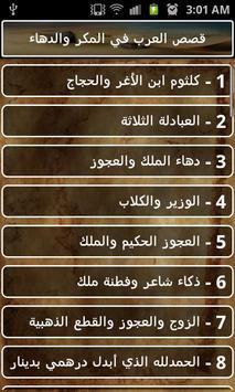 قصص العرب في المكر والدهاء screenshot 1