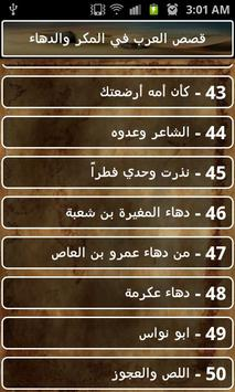 قصص العرب في المكر والدهاء screenshot 2