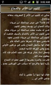 قصص العرب في المكر والدهاء screenshot 3
