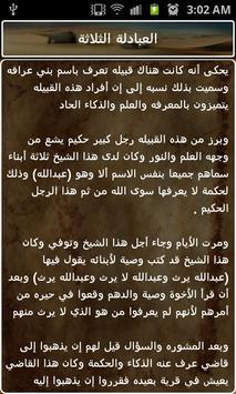 قصص العرب في المكر والدهاء screenshot 4