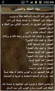 قصص العرب في المكر والدهاء screenshot 5