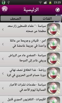Lebanon News poster