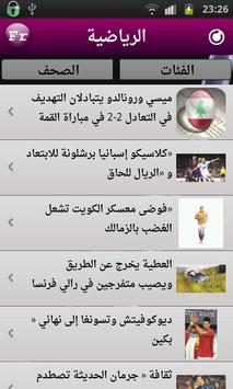 Lebanon News screenshot 1