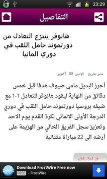 Lebanon News screenshot 2