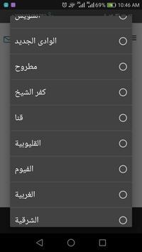 Babx - بابكس apk screenshot