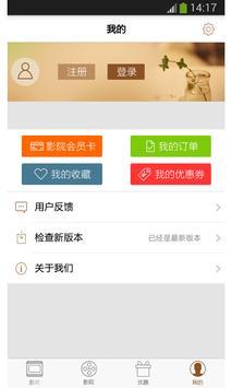 宝鸡首映国际影城 apk screenshot