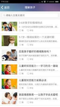 教育家 apk screenshot