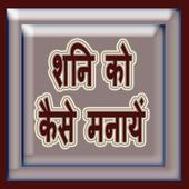 Shani ko kaise Manaye icon