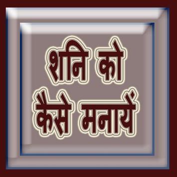 Shani ko kaise Manaye poster