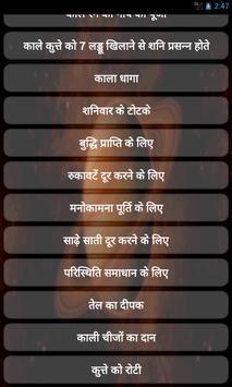 Shani ko kaise Manaye screenshot 1