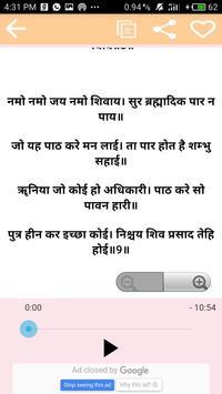 Shiv Chalisa with Audio screenshot 3