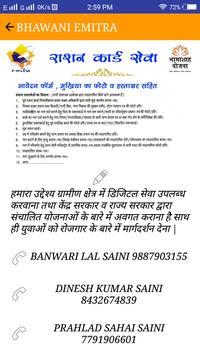 Bhawani Emitra Khejroli apk screenshot