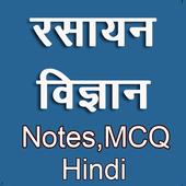 Chemistry Hindi Notes & MCQ icon