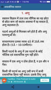 Chemistry Hindi Notes & MCQ apk screenshot