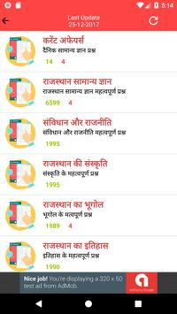 Rajasthan Police screenshot 1