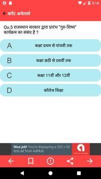 Rajasthan Police Exam apk screenshot