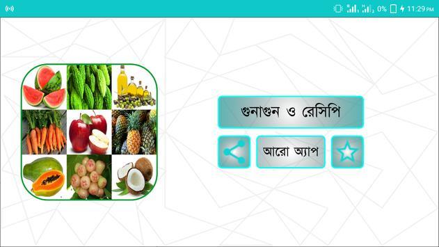 বাংলা খাবারের গুনাগুন ও রেসিপি apk screenshot