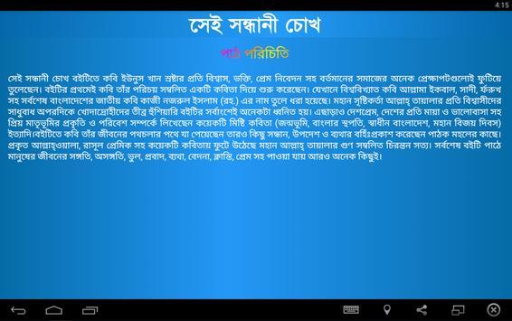 কবিতা - সেই সন্ধানী চোখ apk screenshot
