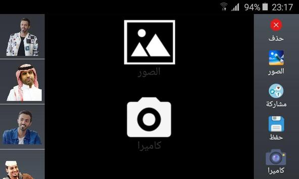 شباب البومب سلفي 😍 apk screenshot