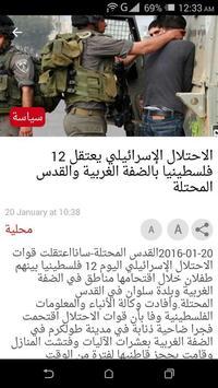 SANA-News apk screenshot