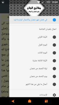 مفاتيح الجنان- شهر شعبان apk screenshot