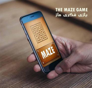 بازی فکری ماز poster