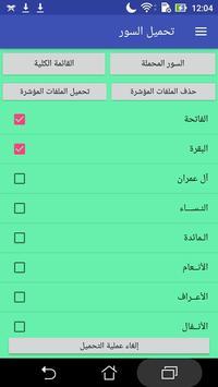 القرآن الكريم بصوت الشيخ شادي السيد - بدون إعلانات screenshot 5