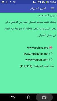 القرآن الكريم بصوت الشيخ شادي السيد - بدون إعلانات screenshot 7
