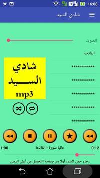 القرآن الكريم بصوت الشيخ شادي السيد - بدون إعلانات screenshot 8