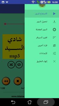 القرآن الكريم بصوت الشيخ شادي السيد - بدون إعلانات screenshot 9